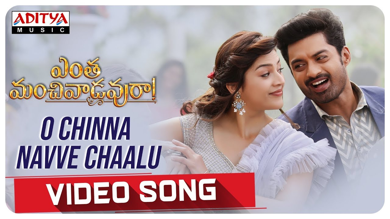 O Chinna Navve Chaalu Video Song from Entha Manchivaadavuraa