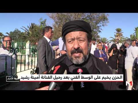 العرب اليوم - شاهد: جنازة مهيبة للراحلة أمينة رشيد في الدار البيضاء