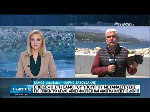Στη Σάμο ο Νότης Μηταράκης μετά τις πυρκαγιές στα ΚΥΤ | 28/04/2020 | ΕΡΤ