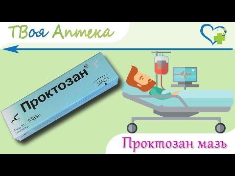 Проктозан мазь применяется при лечении геморроя, анальных трещин экземы, зуда