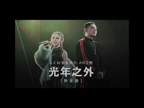 Pinyin Lyrics] Arrow Wei 魏嘉瑩feat  鼓鼓- Fei 飛- Chinese English