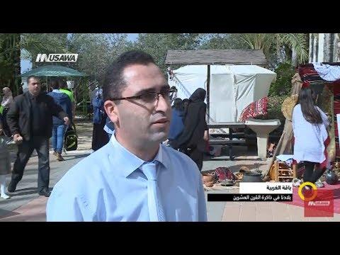 """مقابلة مع أ. أمجد ابو مخ, على قناة مساواة (برنامج صباحنا غير)، ضمن فعاليات مهرجان مدرسة القاسمي الأهلية """"بلادنا في ذاكرة القرن العشرين""""، والذي عُقد بتاريخ 1.3.2018"""