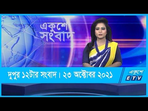 12 PM News || দুপুর ১২টার সংবাদ || 23 October 2021 || ETV News