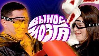 ВЫНОС МОЗГА: Дима Масленников vs Люся Чеботина