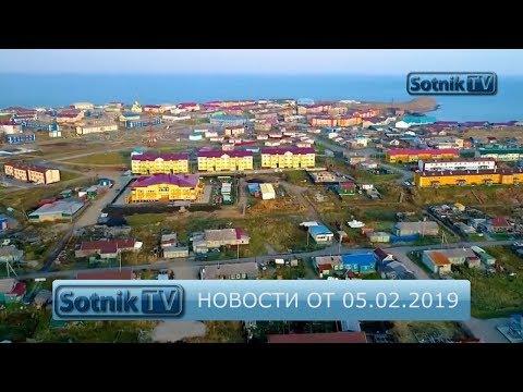 НОВОСТИ. ИНФОРМАЦИОННЫЙ ВЫПУСК 05.02.2019