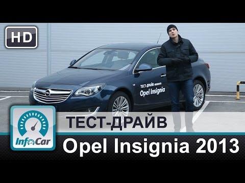 Opel  Insignia Седан класса D - тест-драйв 2