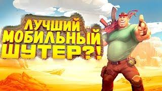 ЛУЧШИЙ МОБИЛЬНЫЙ ШУТЕР? - ПЕРВЫЙ ВЗГЛЯД ОТ ШИМОРО! - Guns Of Boom