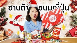 ซอฟรีวิว: กองทัพขนมชุดยักษ์! ซานต้า ขนมาส่งถึงบ้าน!!【Japan Crate EP2】