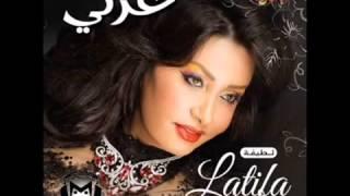 تحميل و مشاهدة اغنية لطيفة يا اهل الهوى النسخة الاصلية جديد 2013 MP3