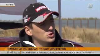 4 этап Чемпионата РК по дрифту. Телеканал Хабар 24