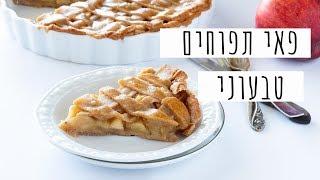 מתכון לפאי תפוחים טבעוני קלאסי