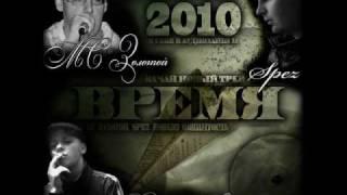 МС Золотой feat.Robert Мокинтошь,Spez - Время (Лювас Prod.)