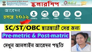 West Bengal oasis scholarship SC/ST/OBC | Online application