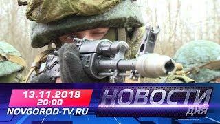13.11.2018 Новости дня 20:00