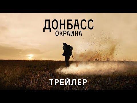 Смотреть Окраина