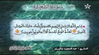 HD المصحف المرتل الحزب 37 للمقرئ عبد المجيد بنكيران