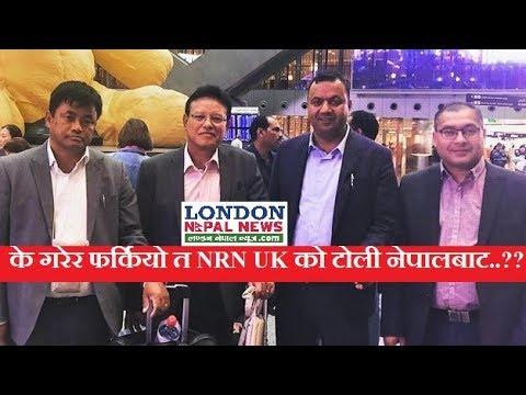 के गरेर फर्कियो त NRN UK को टोली नेपालबाट..??