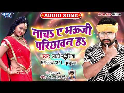 #Lado Madheshiya का सुपरहिट #धोबी गीत 2019 - Nacha Ae Bhauji Parichhawan Ha - New Dhobi Geet 2019