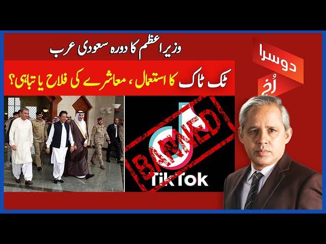 DoosraRukh   PM Imran Khan's Visit to Saudi Arabia   Will The Ban on TikTok Continue?