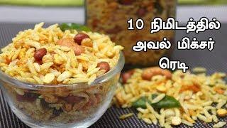 அவல் மிக்சர் மிக சுவையாக செய்வது எப்படி | Aval Mixture | Diwali Recipes
