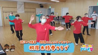 楽しく長く健康を維持しよう!「桐原太極拳クラブ」近江八幡市 桐原コミュニティセンター