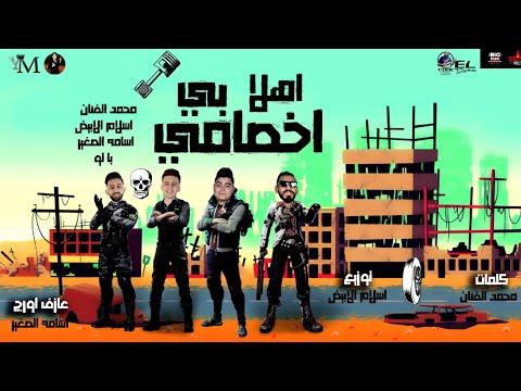 مهرجان اهلا بي اخصامي - محمد الفنان و اسلام الابيض و اسامه الصغير و بالو | نجوم مصر - مهرجانات 2020