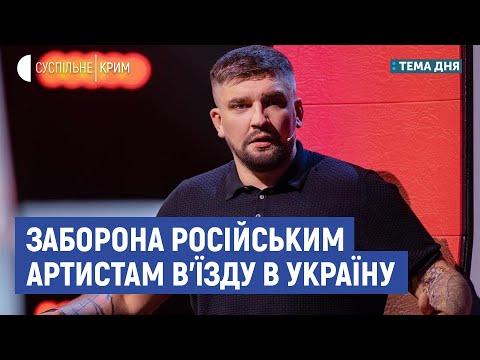 Заборона російським артистам в'їзду в Україну | Тема дня | Сергій Мокренюк