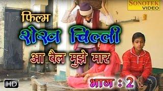 Shekh Chilli Ke Karname - Vol 2 | शेख चिल्ली के कारनामे भाग -2 | Haryanvi Comedy | Sonotek