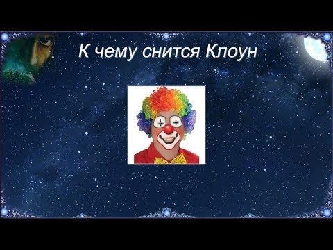 К чему снится Клоун (Сонник)