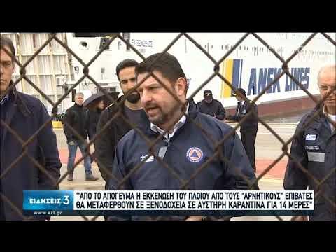 Πειραιάς | Το απόγευμα εκκένωση του πλοίου από τους αρνητικούς στον ιό | 03/04/2020 | ΕΡΤ