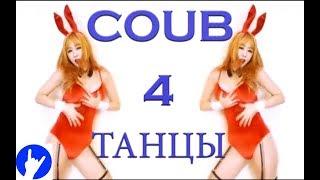 COUB ТАНЦЫ 4:  Смешные танцы в мире COUB