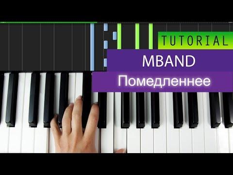 MBAND - Помедленнее Piano Tutorial