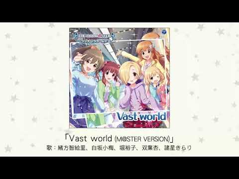 【アイドルマスター】「Vast world(M@STER VERSION)」(歌:緒方智絵里、白坂小梅、堀裕子、双葉杏、諸星きらり)