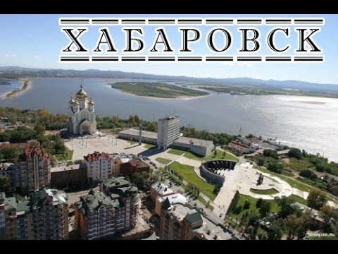 Хабаровск - От рассвета до заката