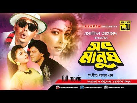 Shoth Manush | সৎ মানুষ | Iliash Kanchan & Diti | Bangla Full Movie