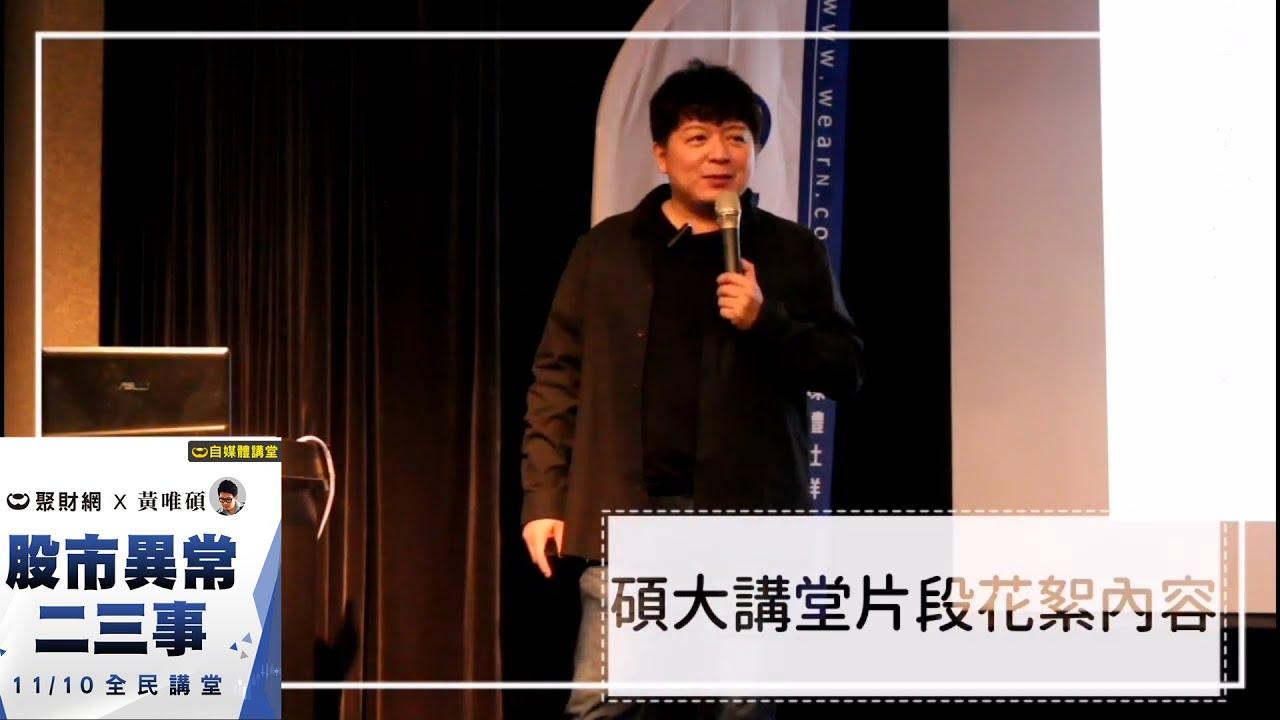 聚財網X黃唯碩 自媒體講堂精華花絮(1110)
