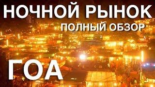 НОЧНОЙ РЫНОК ГОА. Arpora Night Market