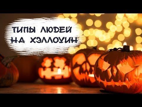 ТИПЫ ЛЮДЕЙ НА ХЭЛЛОУИН | Halloween