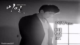 Eru - Secret (비밀) Secret OST Part.2