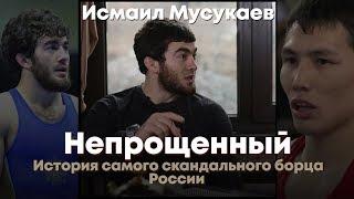 Исмаил Мусукаев. Судейский беспредел, конкуренция и изгой. Мир Борьбы изнутри.
