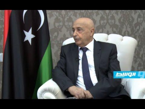 فيديو بوابة الوسط | عقيلة صالح: العقوبات الأوروبية تهدف إلى «ليّ ذراعي» للموافقة على حكومة السراج