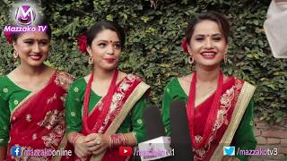 Rachana Rimal, Samikshya Adhikari & Alina Chuhan साडीमा एकसाथ, रोकिएन हाँसो || Mazzako TV
