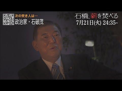 石橋、石破茂と70年代アイドルを語る 7月21日(火)24時35分から放送