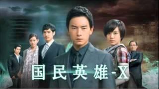 華流ドラマ『国民英雄-X』オープニング