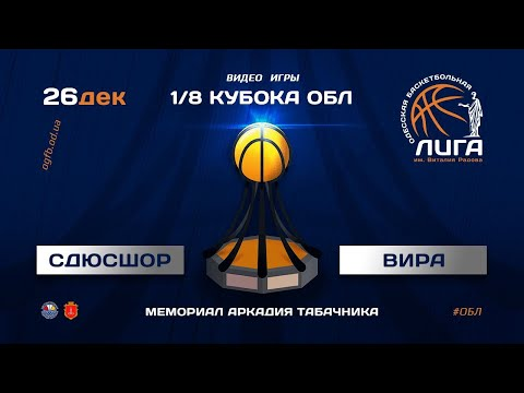 Кубок ОБЛ. 1/8 финала. БИПА-СДЮСШОР - ВИРА. 26.12.2020