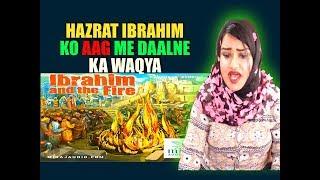 Hazrat Ibrahim AS ko Aag Mein Daal Dene Ka Waqia |Hazrat Ibrahim (AS) Ko Aag Mein Kyun Dala Gaya Tha