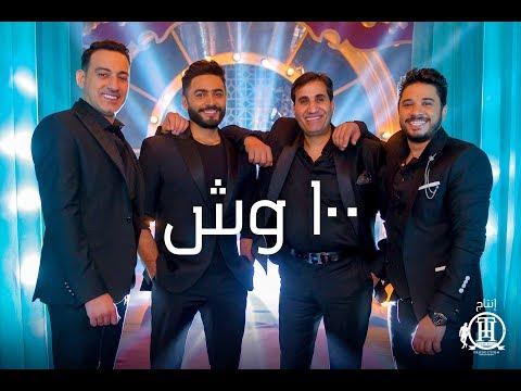 100 wesh - Music Video 4K / كليب ١٠٠ وش - تامر حسني ، احمد شيبا ، دياب ، مصطفي حجاج