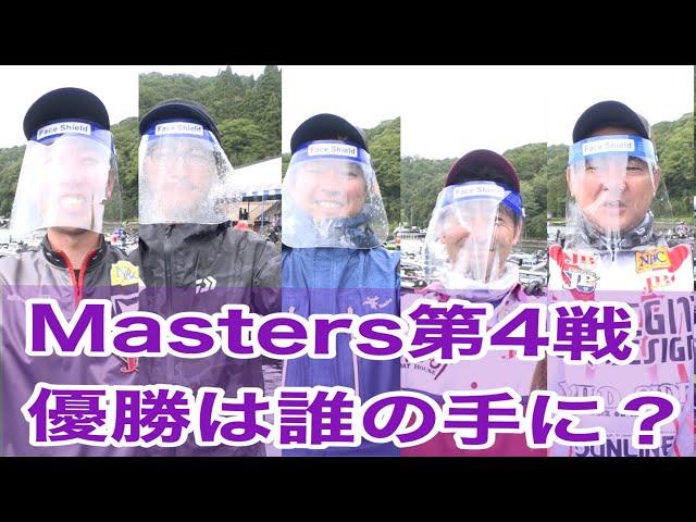 JB Masters 第4戦DAIWAカップDAY2 Go!Go!NBC!