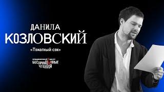 """Данила Козловский читает рассказ Александра Цыпкина """"Томатный сок""""."""