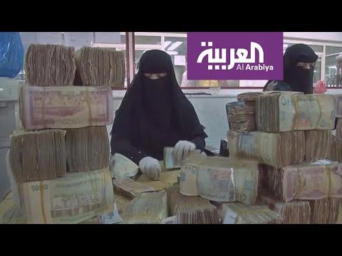 العرب اليوم - شاهد: ثروة زعيم الحوثيين 30 مليار دولار في بنوك إيران